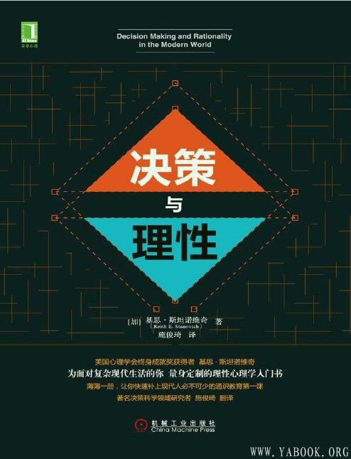 《决策与理性》封面图片