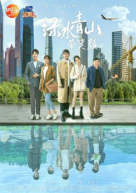 绿水青山带笑颜[DVD版]