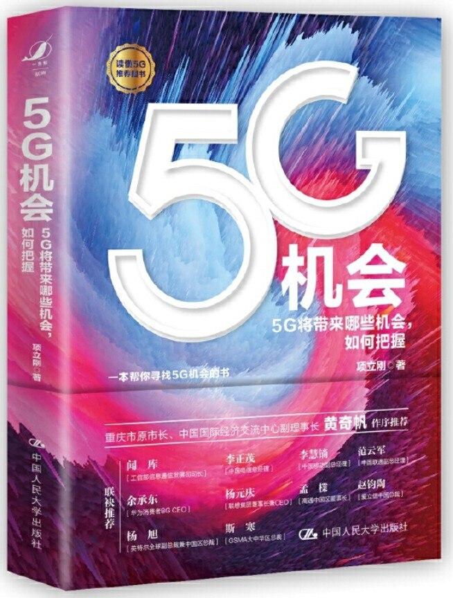 《5G机会》项立刚【文字版_PDF电子书_下载】