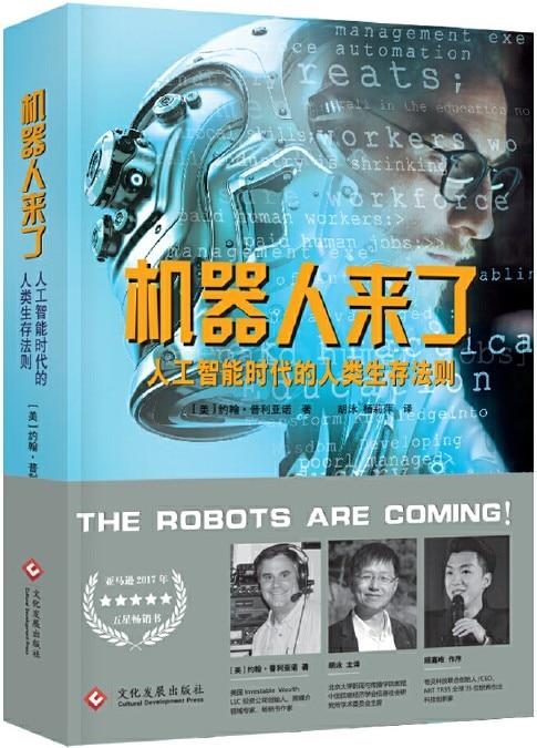 《机器人来了:人工智能时代的人类生存法则》[美]约翰.普利亚诺【文字版_PDF电子书_下载】