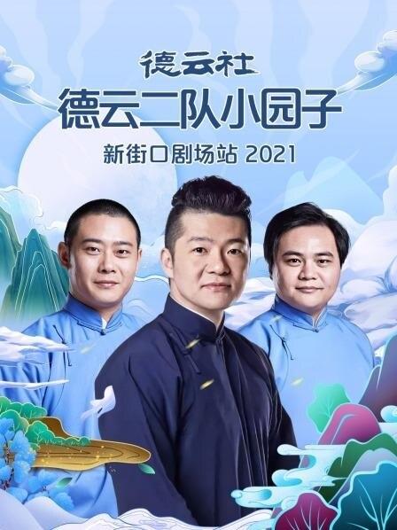 德云社德云二队小园子新街口剧场站2021