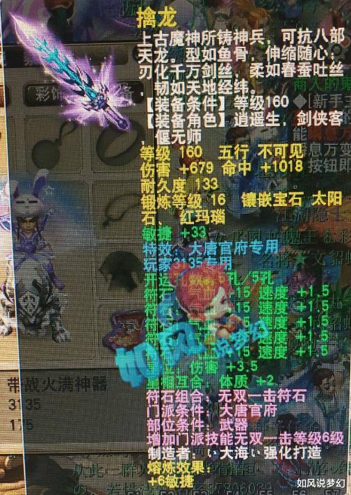 梦幻西游:姑苏城战队再起波澜,冰总卖装备,大唐老板直接卖号!插图(7)