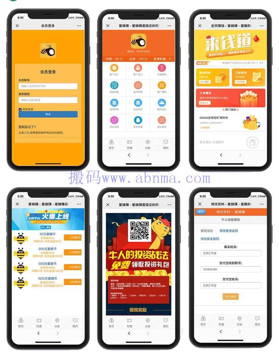 2020新版蜜蜂赚app 运营级养蜜蜂挂机赚钱与理财分红 带金融投资静态返利与资金盘区块源码