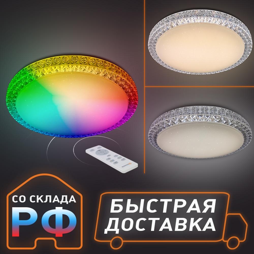 Estares / Светодиодный светильник люстра с пультом PLUTON RGB 40W в детскую, гостиную, кухню Люстры    АлиЭкспресс