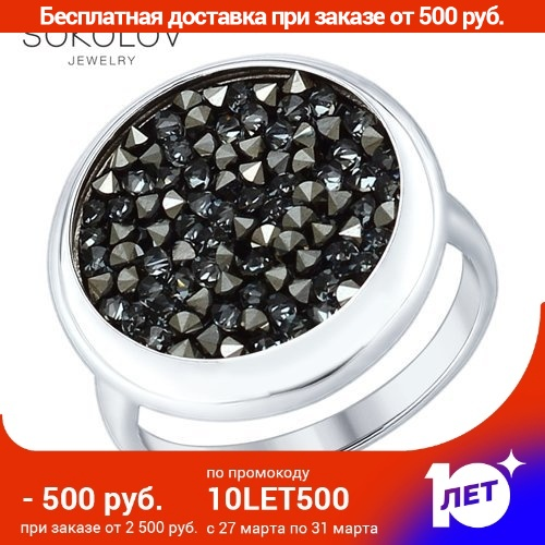 Silver Ring With Black Crystals Swarovski SOKOLOV Fashion Jewelry Silver 925 Women's Male