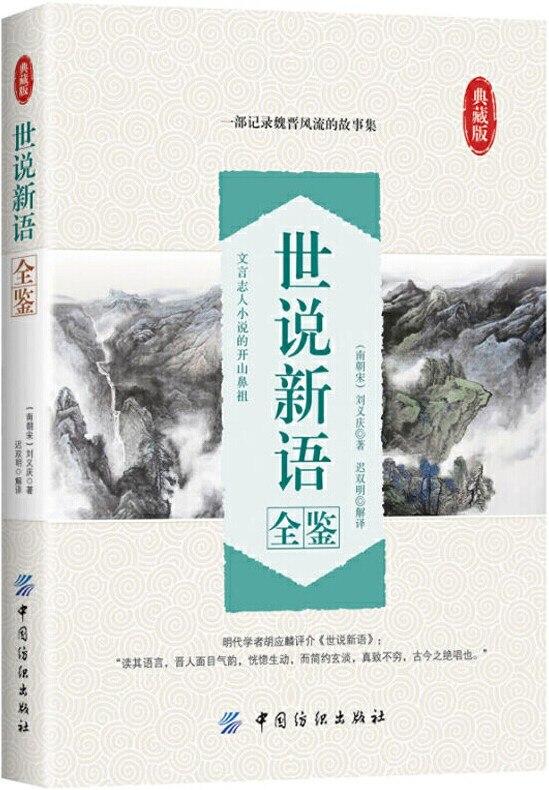《世说新语全鉴(典藏版)》封面图片