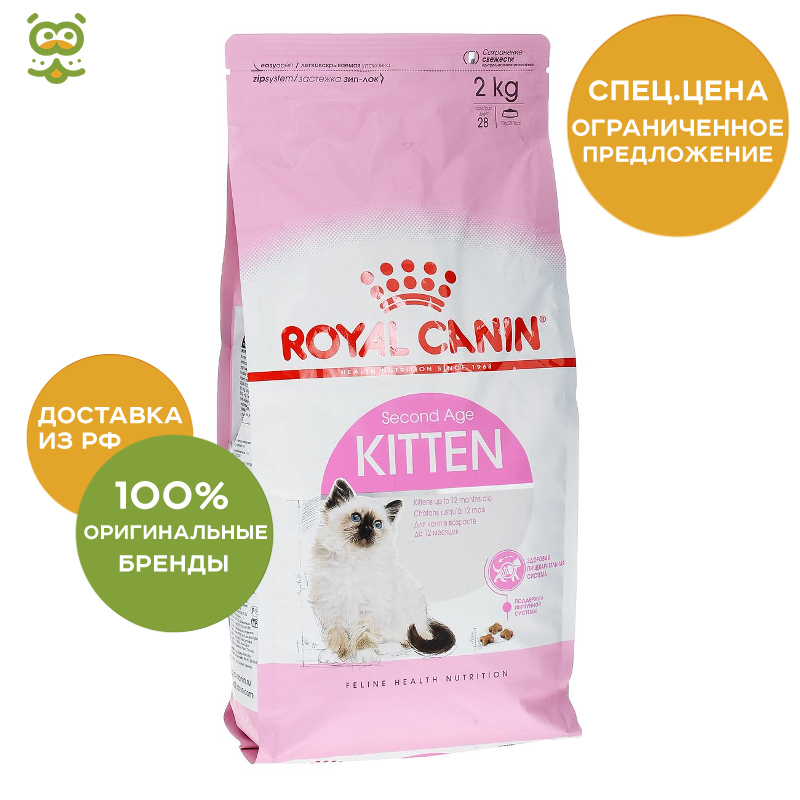 Kittens food Royal Canin Kitten, 2 kg стоимость