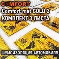 Comfortmat G2 (Gold 2), Виброизолятор, комплект 3 листа 500 х 700 см, виброизоляционный материал для автомобиля