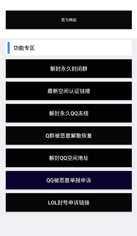 QQ解封助手