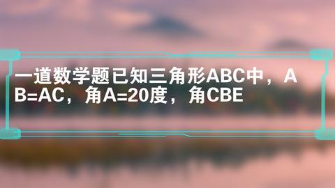 一道数学题已知三角形ABC中,AB=AC,角A=20度,角CBE