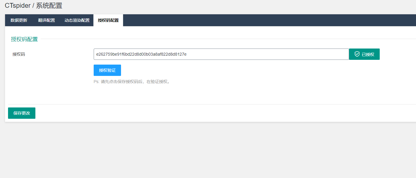 干货#Wordpress采集插件分享目前不支持TypeCho