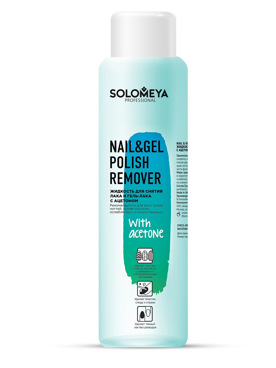 Solomeya nail polish remover and gel-lacquer with acetone, 500 ml