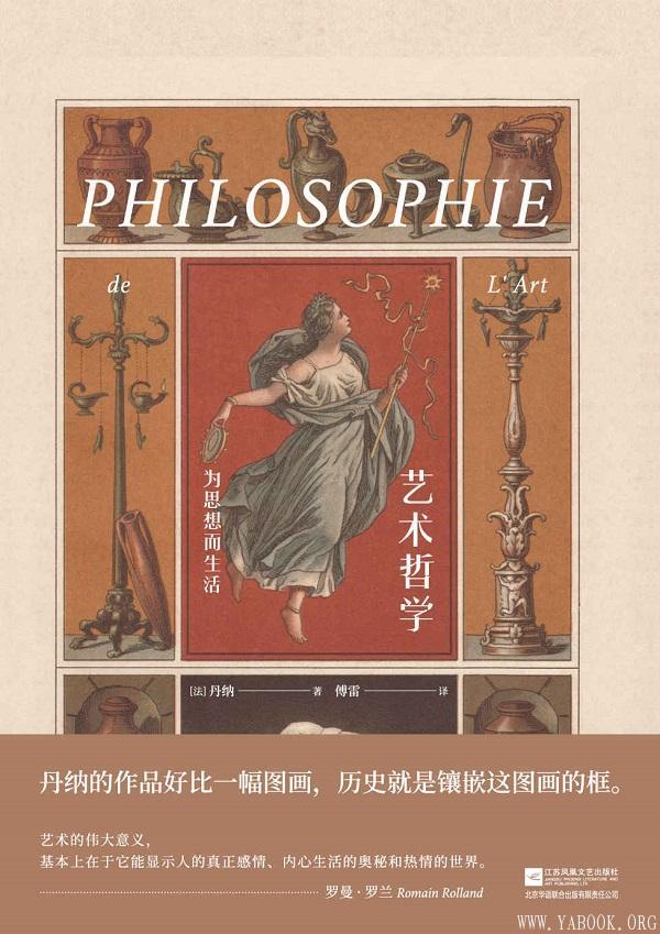 《艺术哲学》丹纳【文字版_PDF电子书_下载】