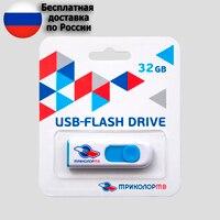 USB-Flash Drive ТРИКОЛОР ТВ 32 Gb