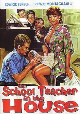 美丽教师进我家