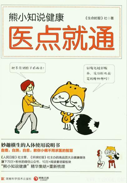 《熊小知说健康:医点就通》封面图片