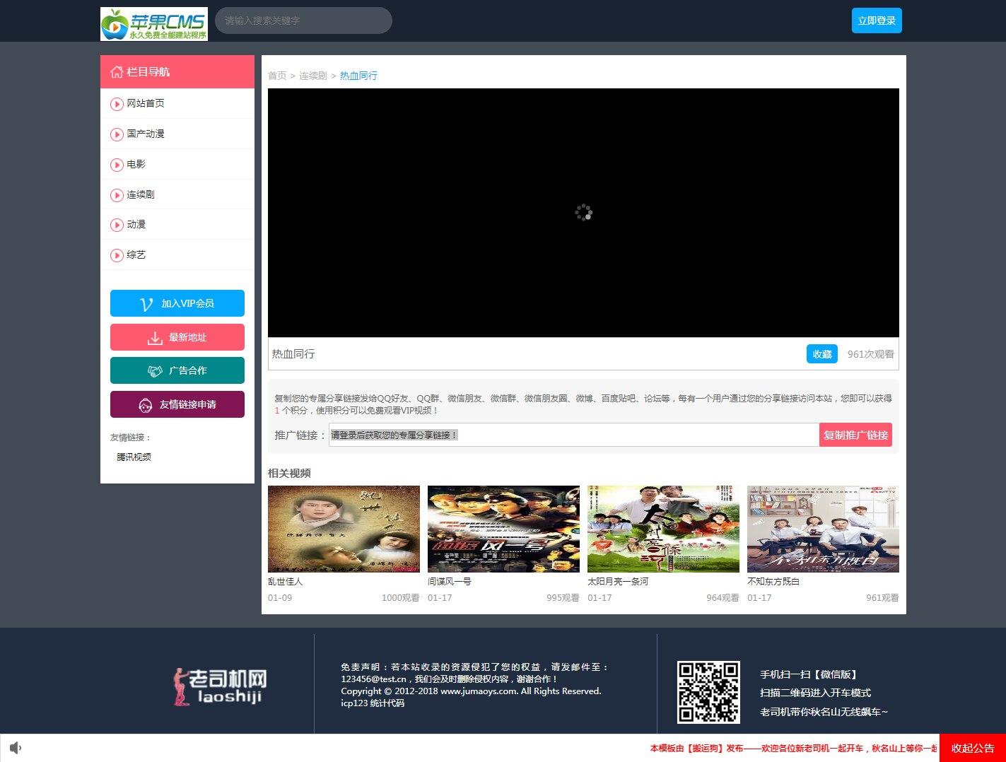经典老司机_简单耐看的资源站_苹果cmsV10x站在线视频源码