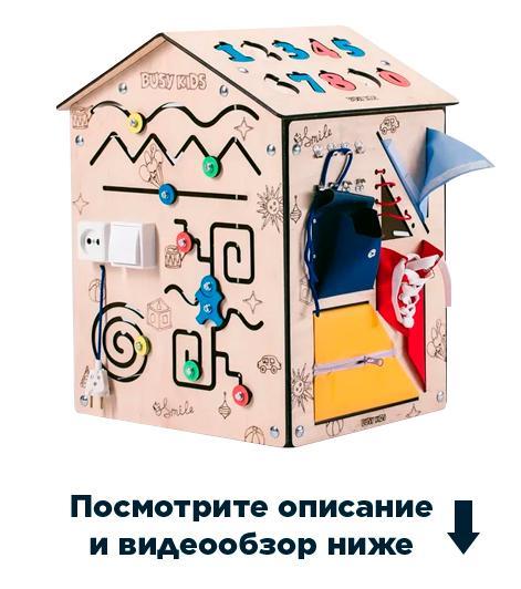 Large бизидом For Children 55*41*35 Cm Eco-friendly Wood бизиборд
