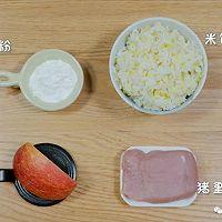樱桃肉米饭碗 宝宝辅食食谱的做法图解1