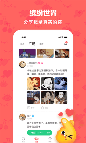 火花Chat苹果