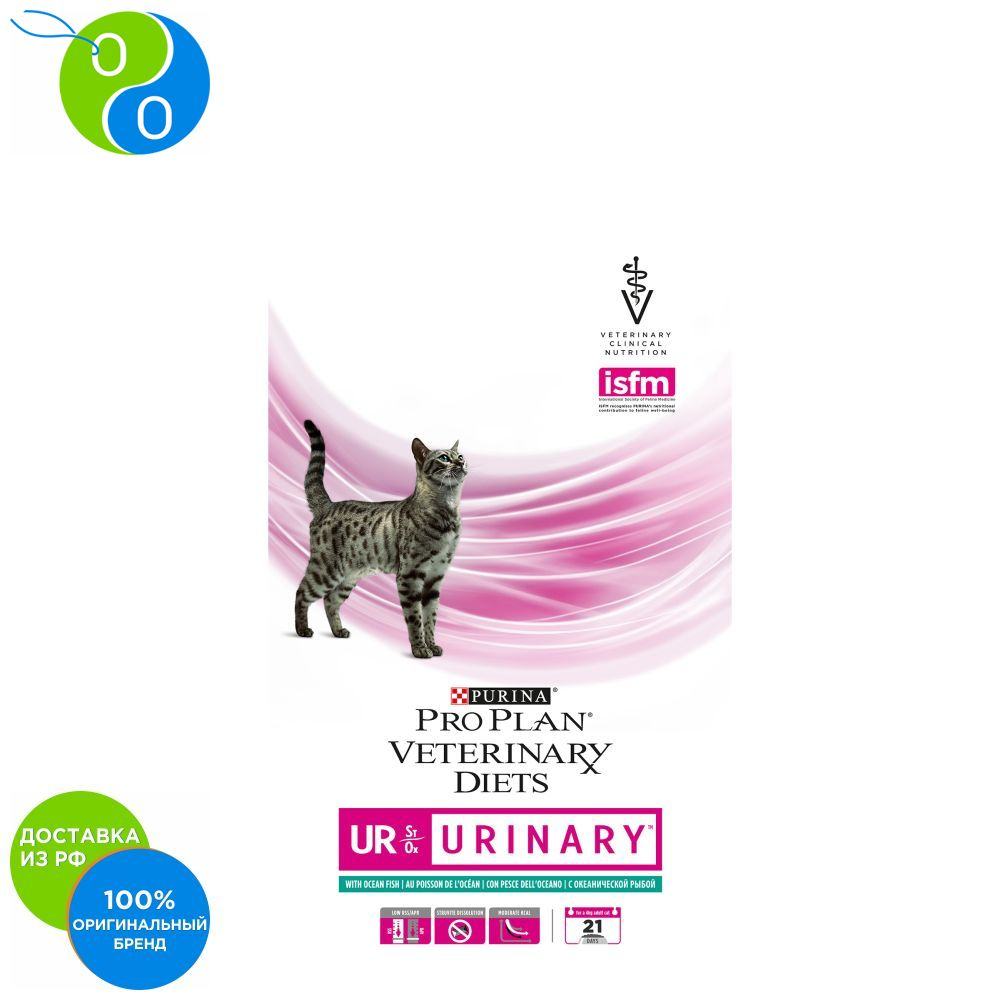 Dry Food Pro Plan Veterinary diets UR cat food in diseases of the lower urinary tract c oceanic fish, Package, 1.5 kg,Pro Plan, Pro Plan Veterinary Diets, Purina, Pyrina, Adult, Adult cats Adult dogs for healthy develo pronature holistic senior cat oceanic white fish
