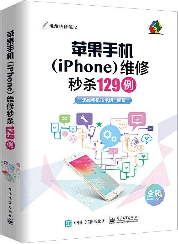 《苹果手机(iPhone)维修秒杀129例》封面图片