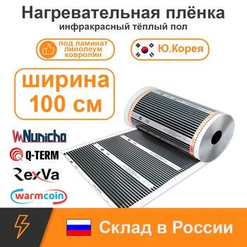Infrared Film warm floor width 100 cm, under laminate, carpet, linoleum, South Korea, mat, for incubator