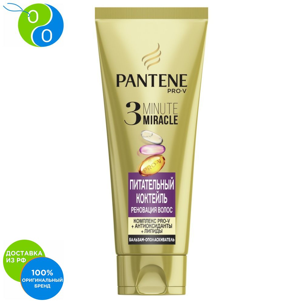 Intensive balm conditioner Pantene 3 Minute Miracle Nutrient Cocktail 200 ml,3mm, 3 minute miracle,-rinse hair balsam, means, pantene prov, nutritional cocktail, hair shampoo, hair loose, fine hair, panthene, pentene, pantene intense balm rinse intense recovery 3 minute miracle 200ml