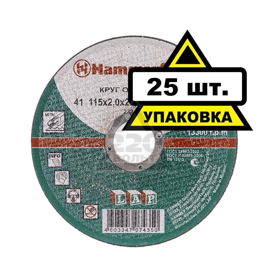 Circle Cutting HAMMER 115х2х22 Pack. 25 Pcs
