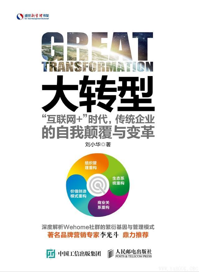 """《大转型:""""互联网+""""时代,传统企业的自我颠覆与变革》刘小华【文字版_PDF电子书_下载】"""