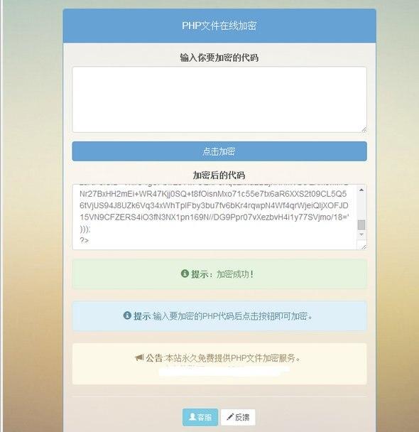 PHP在线加密文件网站源码