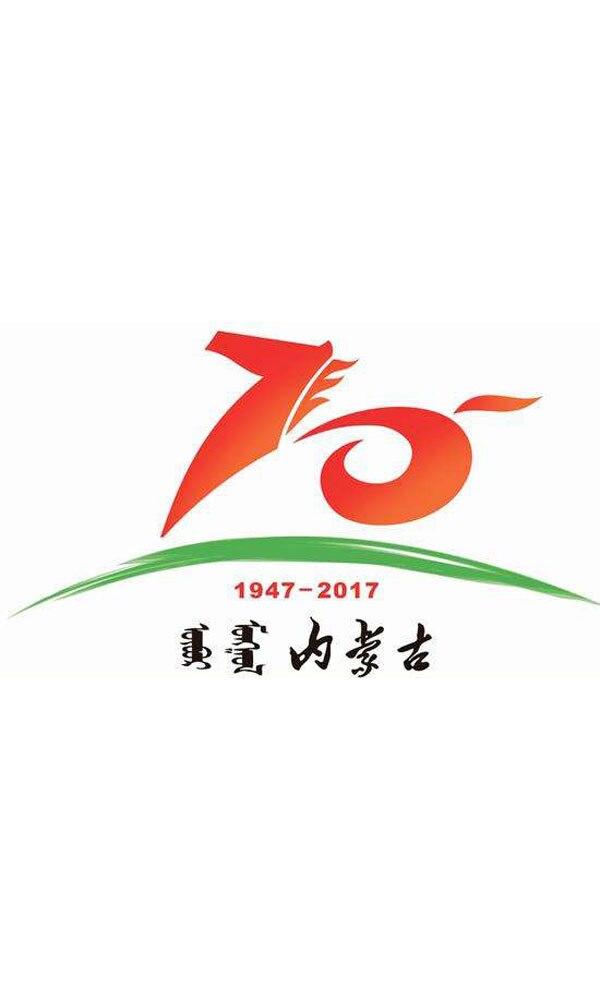 内蒙古自治区成立70周年