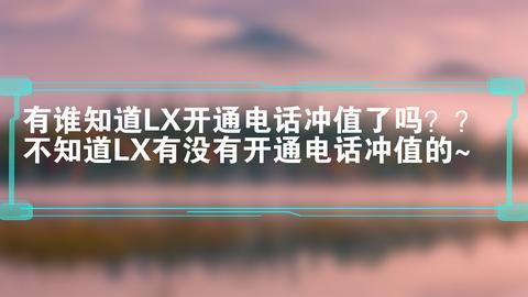 有谁知道LX开通电话冲值了吗??不知道LX有没有开通电话冲值的~