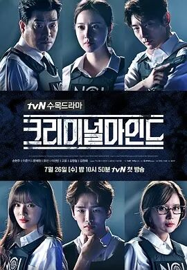 犯罪心理韩版
