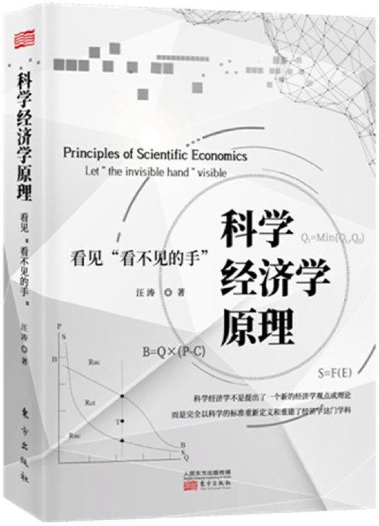 """《科学经济学原理:看见""""看不见的手""""》封面图片"""