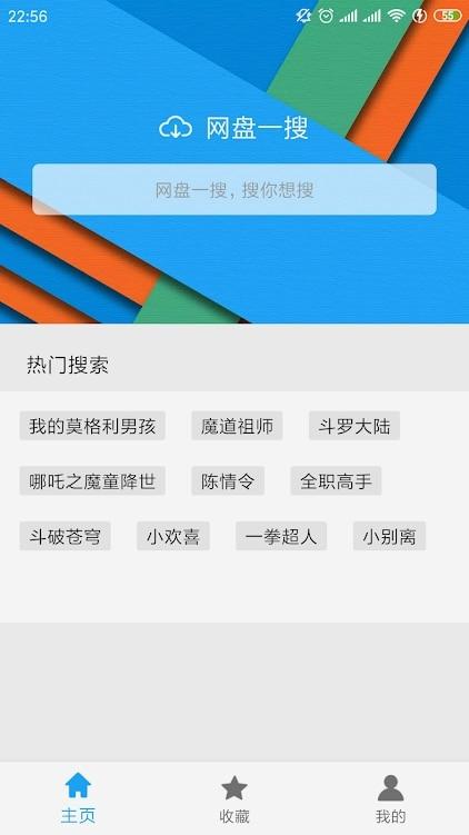 Android小羊搜搜v1.9.3绿色免费版
