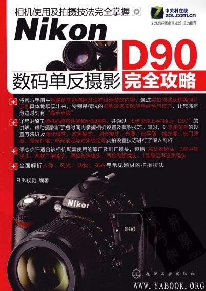 《Nikon D90数码单反摄影完全攻略》封面图片