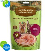 Деревенские лакомства Хрящики куриной грудки для собак мини-пород 30 гр