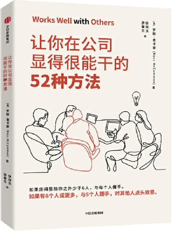 《让你在公司显得很能干的52种方法(获取如何取得成功的秘诀)》封面图片