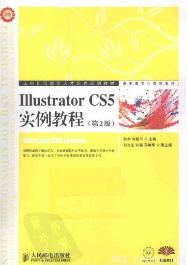 《ILLUSTRATOR CS5实例教程(第2版)》封面图片