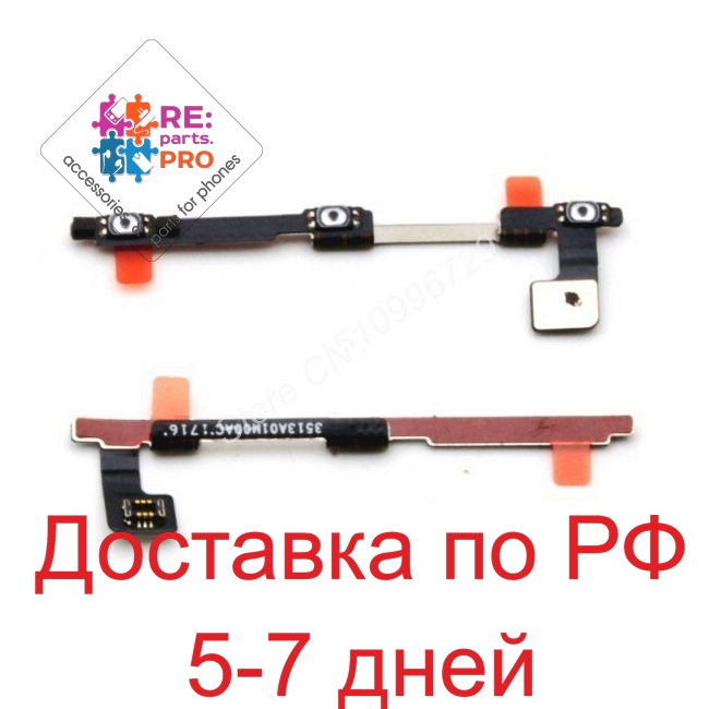 Flex Cable Xiaomi Mi5 With Power And Volume Buttons