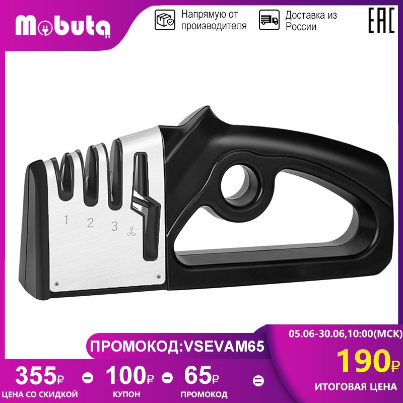 MOBUTA Профессиональная точилка для ножей , кухонный точильный камень, точильный камень, Вольфрамовая сталь, Алмазный керамический кухонный н...
