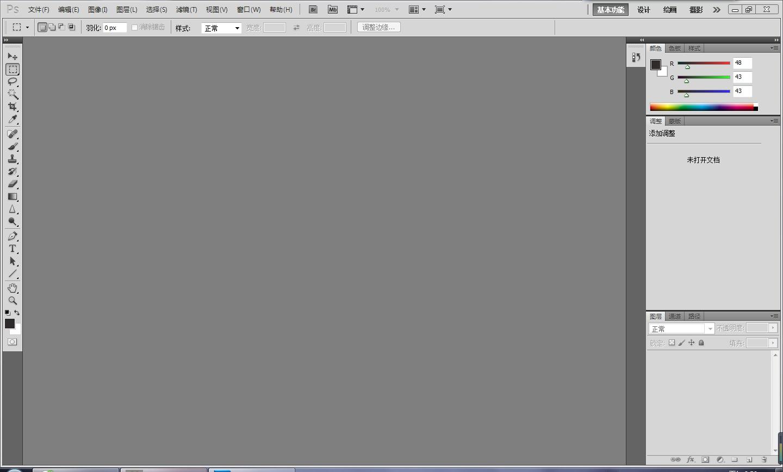 Adobe Photoshop CS5完美精简版下载2