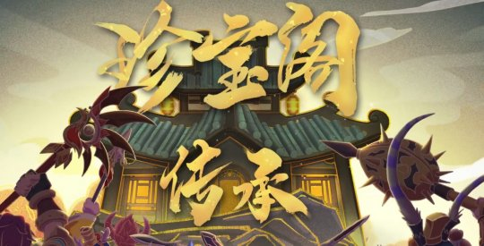 《梦幻西游》电脑版服务器礼盒寻光而来 敬请期待!插图(7)