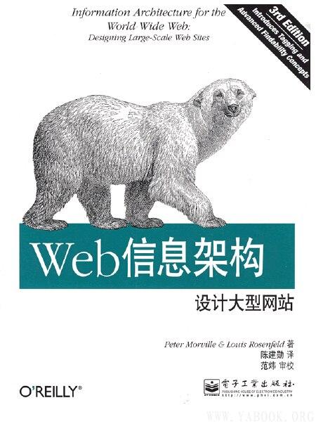 《O'Reilly:Web信息架构设计大型网站(第3版)》封面图片