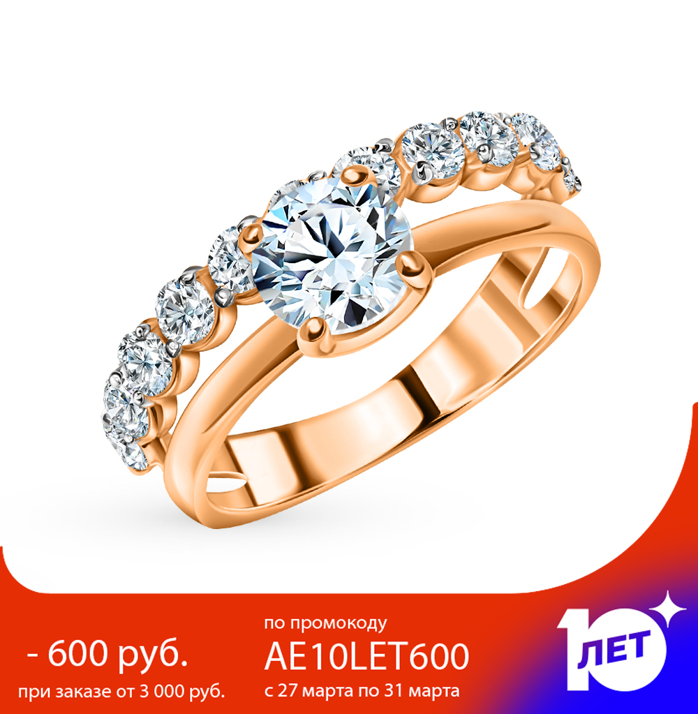 Gold Ring With Cubic Zirconia Sterling Sunlight 585