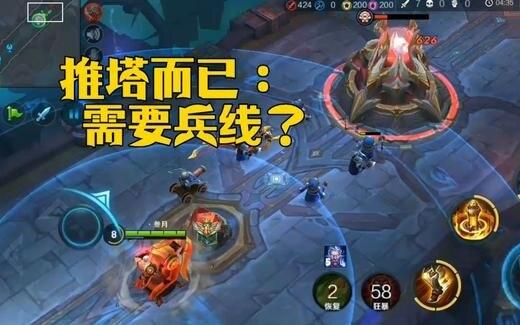王者荣耀兵线:王者荣耀 兵线是从游戏开始多少秒