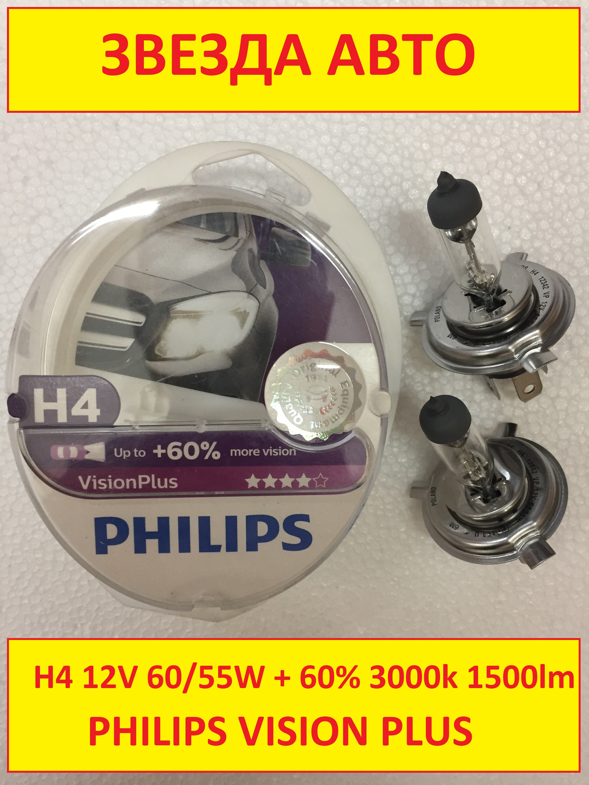 2pcs Philips halogen <font><b>lamp</b></font> <font><b>H4</b></font> 12v <font><b>60</b></font>/<font><b>55w</b></font> + <font><b>60</b></font>% Vision Plus 12342VPS2 for headlights image
