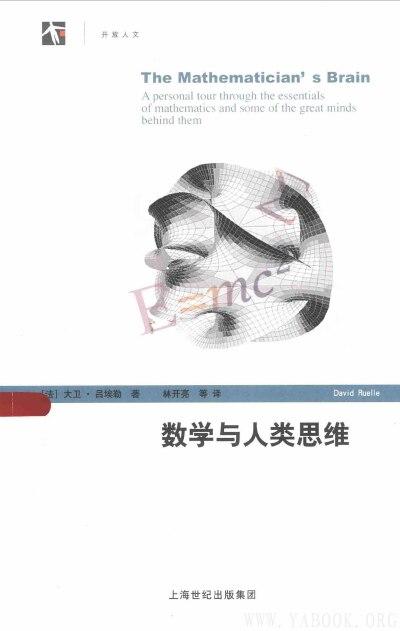 《数学与人类思维》封面图片
