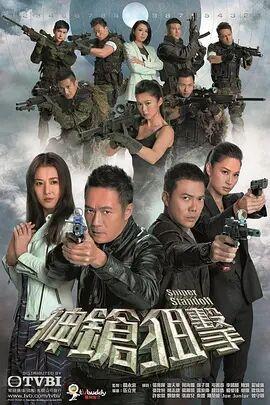 神枪狙击粤语的海报